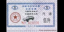 Liangpiao-M2