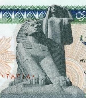 Egypte - p47 - 25 piastres - 1976