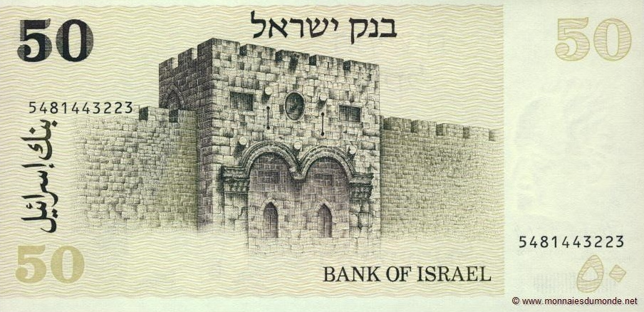 p46a - 50 Sheqalim - 1978 - Bank of Israel